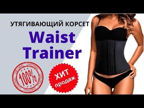 Утягивающий корсет Waist Trainer отзывы. Корсет для похудения Waist Trainer купить. Корсет для талии