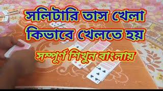 সলিটারি তাস খেলা কিভাবে খেলতে হয় how to play solitaire in bengali popular card game bangla