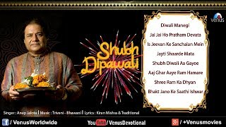 Shubh Dipawali | Anup Jalota | Full Bhajans | Audio Jukebox