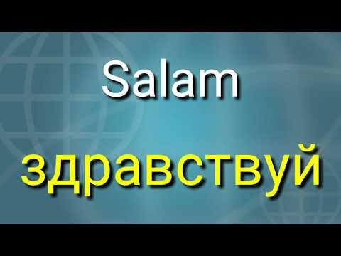 Rus Dilinde Sozler Ve Tercumeleri Youtube