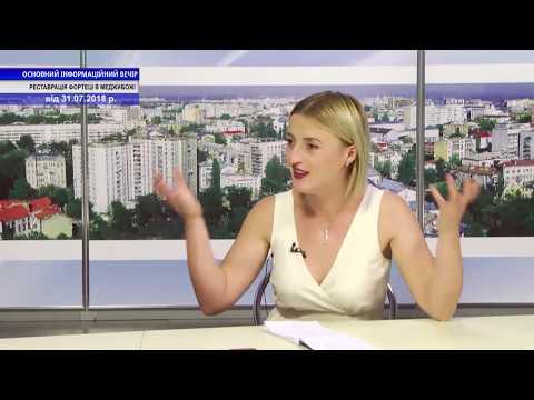 TV7plus: ОСНОВНИЙ ІНФОРМАЦІЙНИЙ ВЕЧІР ОБЛАСТІ . Запис від 31 липня . Реставрація фортеці в Меджибожі .
