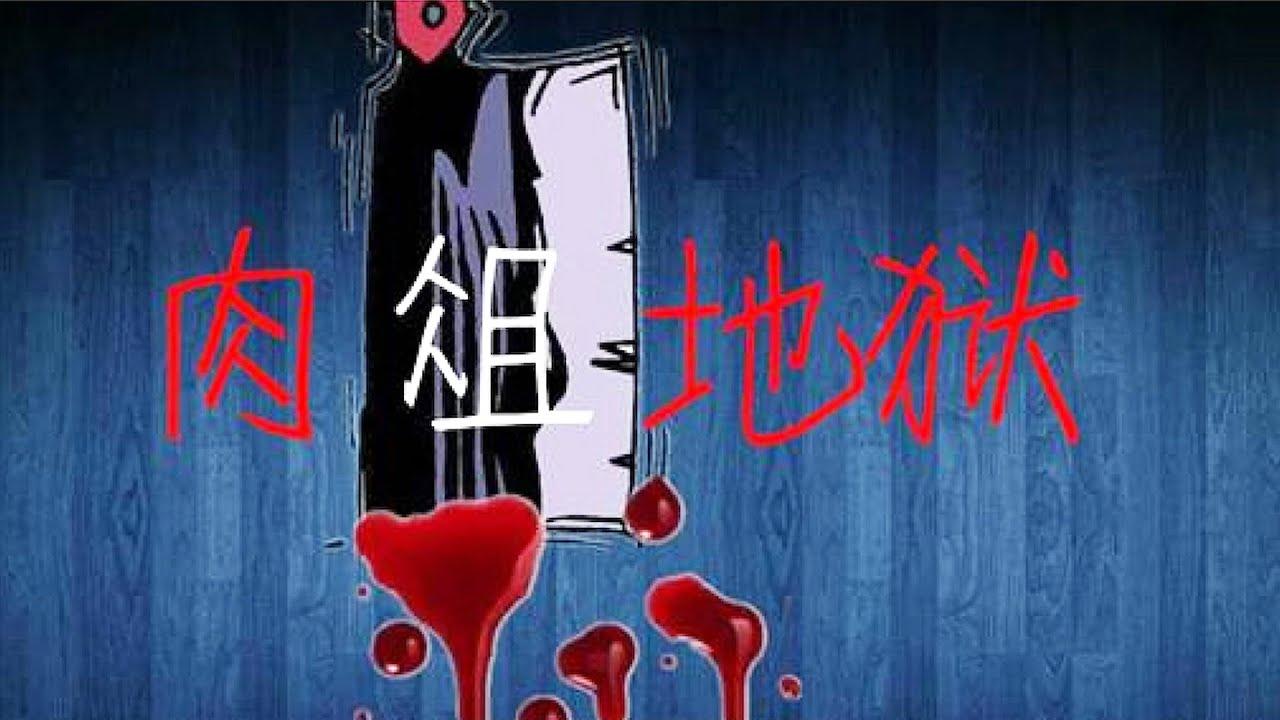 """少女在血腥的监狱中醒过来,这里的其他犯人都被称为""""肉""""《肉俎地狱》全结局"""