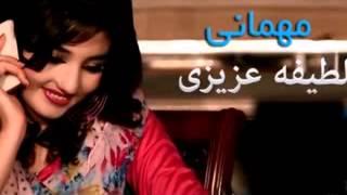 Download ( مهمانی ) آهنگ بسیار زیبا و دلنشین افغانی با صدای لطیفه عزیزی MP3 song and Music Video
