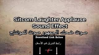 Sitcom Laughter Applause Sound Effect  صوت ضحك الجمهور صوت للمونتاج