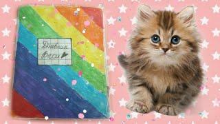 Что в дневнике моей кошки?|2 часть| Dasha Cat🐱