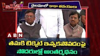 డైలమాలో కాకా తనయులు | Mancherial TRS Ticket in Suspense | Inside |  ABN Telugu