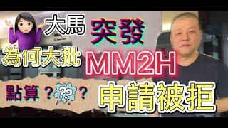 【馬來西亞咗】大馬突發:為何最近大批MM2H申請被拒?申請人點算好?