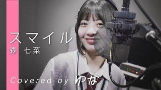 【歌ってみた】スマイル/森七菜 covered by ゆな