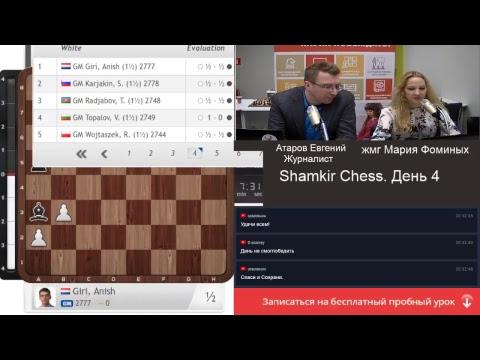 Мемориал Вугара Гашимова - Shamkir chess. День 4.