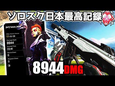 ソロスク日本最高記録 8944ダメージ【APEX LEGENDS】