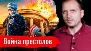 Война престолов. Константин Сёмин // АгитПроп 06.01.2020