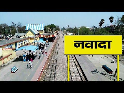 नवादा रेलवे स्टेशन आपका इंतजार कर रहा है/Documentary on Nawada Railway Station
