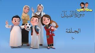 سعود وسارة في روضة القرآن ح10 سورة الفيل