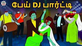 பேய் DJ பார்ட்டி   Tamil Horror Stories   Bedtime Stories   Tamil Fairy Tales   Tamil Stories