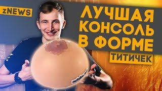КОНСОЛЬ В ФОРМЕ ГРУДИ НА WINDOWS 10! zNEWS вернулись, почти)