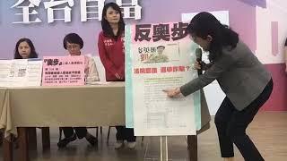 《奥步,捉到了》今天高雄市黨部記者會,由律師團主持,並且也將隨即提告,韓主委另在台北提告