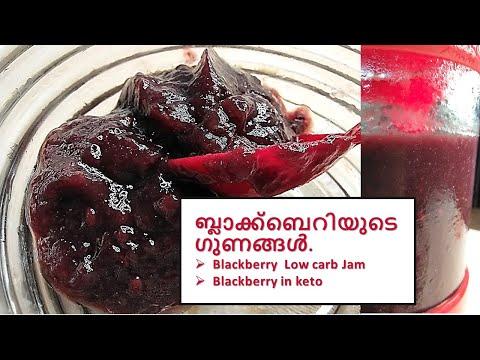 Benefits of blackberry in Malayalam and keto blackberry jam recipe   ബ്ലാക്ക്ബെറിയുടെ ഗുണങ്ങൾ