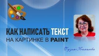 Как написать текст на картинке в Paint