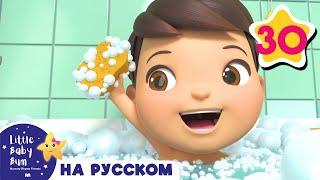 Детские песни | Детские мультики | банные песни | Сборник мультиков | Литл Бэйби Бам