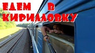 видео поездки в Кирилловку