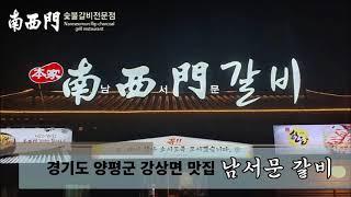 경기도 양평군 강상면 맛집 남서문갈비