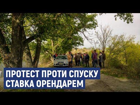Суспільне Кропивницький: У Кропивницькому районі спустили ставок. Жителі садового товариства проти