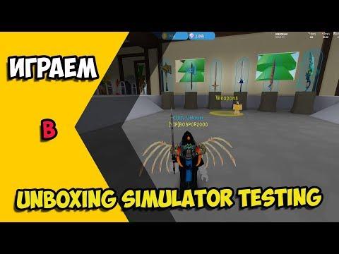 Играем  в Unboxing Simulator Testing!!!