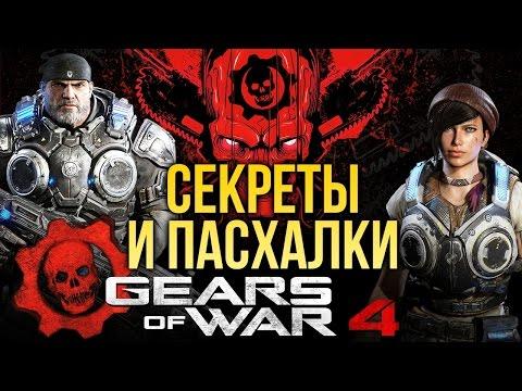 Секреты и пасхалки Gears of War 4