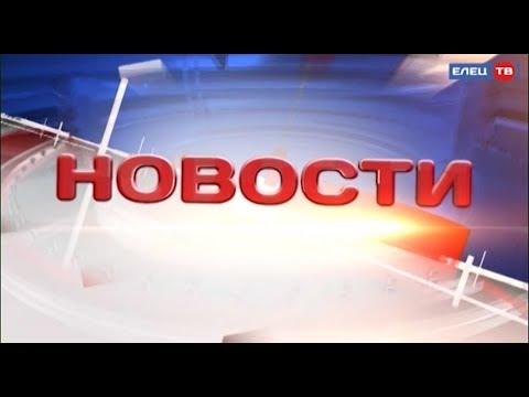 Информационная картина дня в выпуске ЕЛЕЦ ТВ: административная комиссия проверила работу рынков