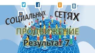 Тренинг Результат SMM. #Продвижение бизнеса в социальных сетях #7(, 2016-06-21T06:25:32.000Z)