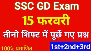 15 Feb  SSC GD All shift   Today asked questions ssc gd