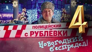 RYTP | Полицейский с Рублёвки. Новогодний беспредел.