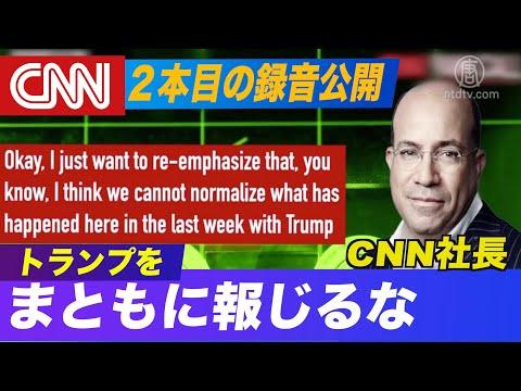 2020/12/05 CNN社長が電話会議で指示「トランプをまともじゃない人物に見せかけろ」