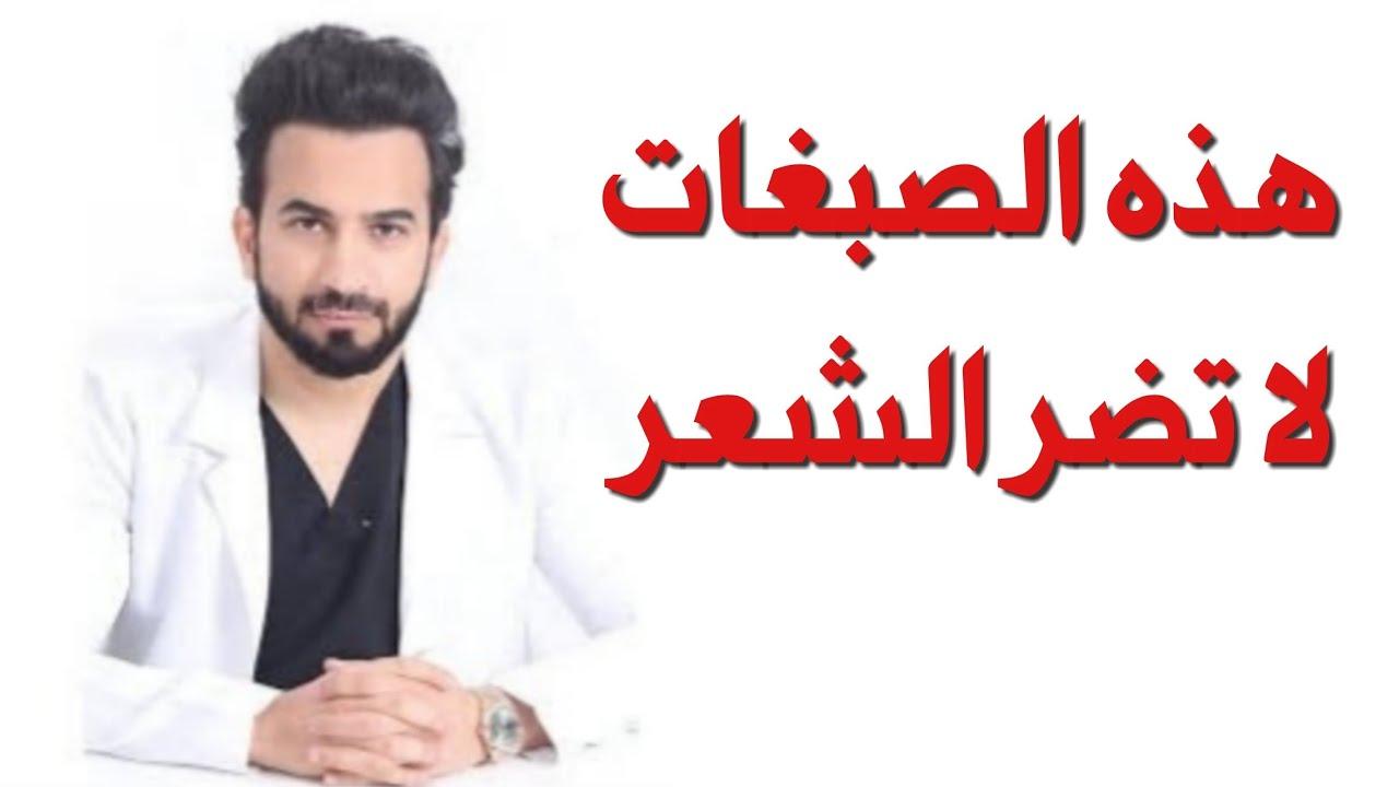 صبغات لا تضر الشعر - دكتور طلال المحيسن