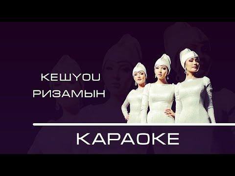 КЕШYOU - РИЗАМЫН - КАРАОКЕ (слова песни) | KESHYOU - RIZAMYN - KARAOKE ( LYRICS )