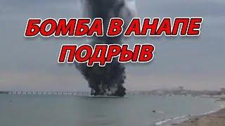 Бомба в Анапе - ДЕТСКИЙ ПЛЯЖ РЯДОМ С ЭРА!!!!! ВИДЕО ПОДРЫВА
