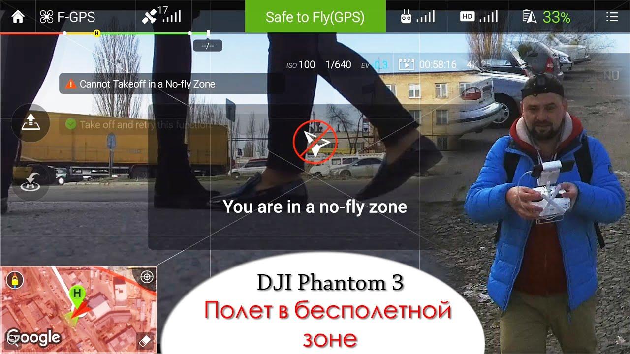 Dji карта полетов заказать очки гуглес в находка