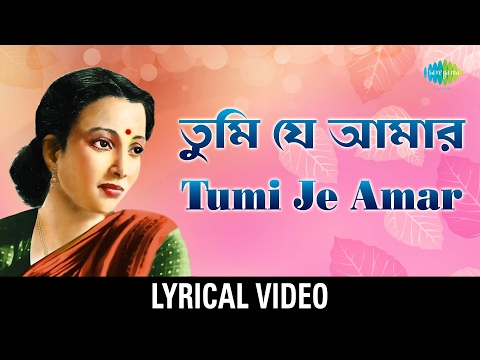 Tumi Je Amar | তুমি যে আমার | Getta Dutt | Lyrical Video