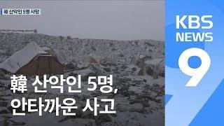 김창호 대장 등 韓 원정대 5명 히말라야 등반 중 숨져 / KBS뉴스(News)
