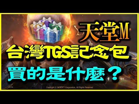 【天堂M】台灣TGS記念包《買的是什麼?》【平民百姓實測】