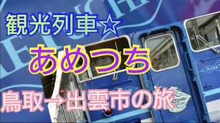 【観光列車】あめつちに乗って鳥取から出雲市まで行って来ました♡