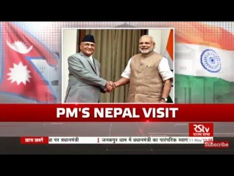 PM Modi's Nepal Visit: Special Coverage