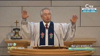 록원교회 장창만 목사┃예수님이 보여주신 것 [C채널] 말씀의 창
