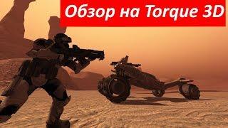обзор на Torque 3D