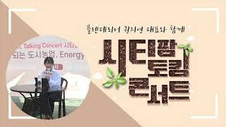 [2020 대한민국 도시농업박람회] _ 플렌테리어 권지…