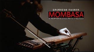 【电古琴Electronic Guqin & 手碟Handpan & 箱鼓Cajon 】'Inception'-Mombasa《盗梦空间》蒙巴萨