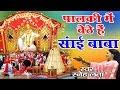 Most Popular Sai Bhajan || पालकी मैं बैठे सांई बाबा || Snehlata || Sai Bhakti #Ambey Bhakti