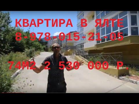 Крым, Ялта, 74м2, за 2 502 450 руб. в новом доме, от Андрея Никитского. т. +7-978-015-21-05