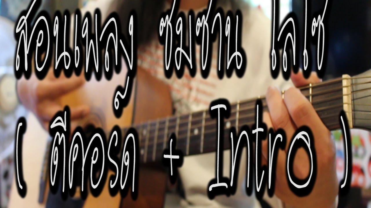 Photo of คอร์ด เพลง ซมซาน – สอนตีคอร์ด เพลง ซมซาน Loso [ ตีคอร์ด + Intro  ง่าย ๆ สไตล์ PuugaO ]