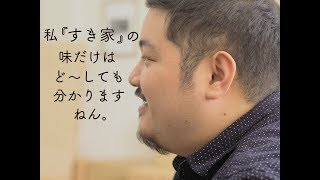 『すき屋の牛丼』の味だけは絶対に分かるというので、その舌が本物か検...